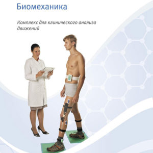 МБН-Биомеханика